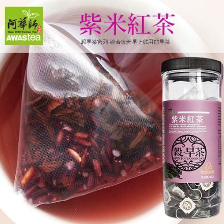 鏡感樂活市集:即期良品阿華師紫米紅茶15gx30入罐~惜福品~
