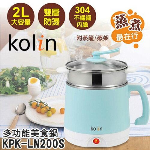 歌林 KPK-LN200S 雙層 防燙 不鏽鋼 多功能 2L 美食鍋