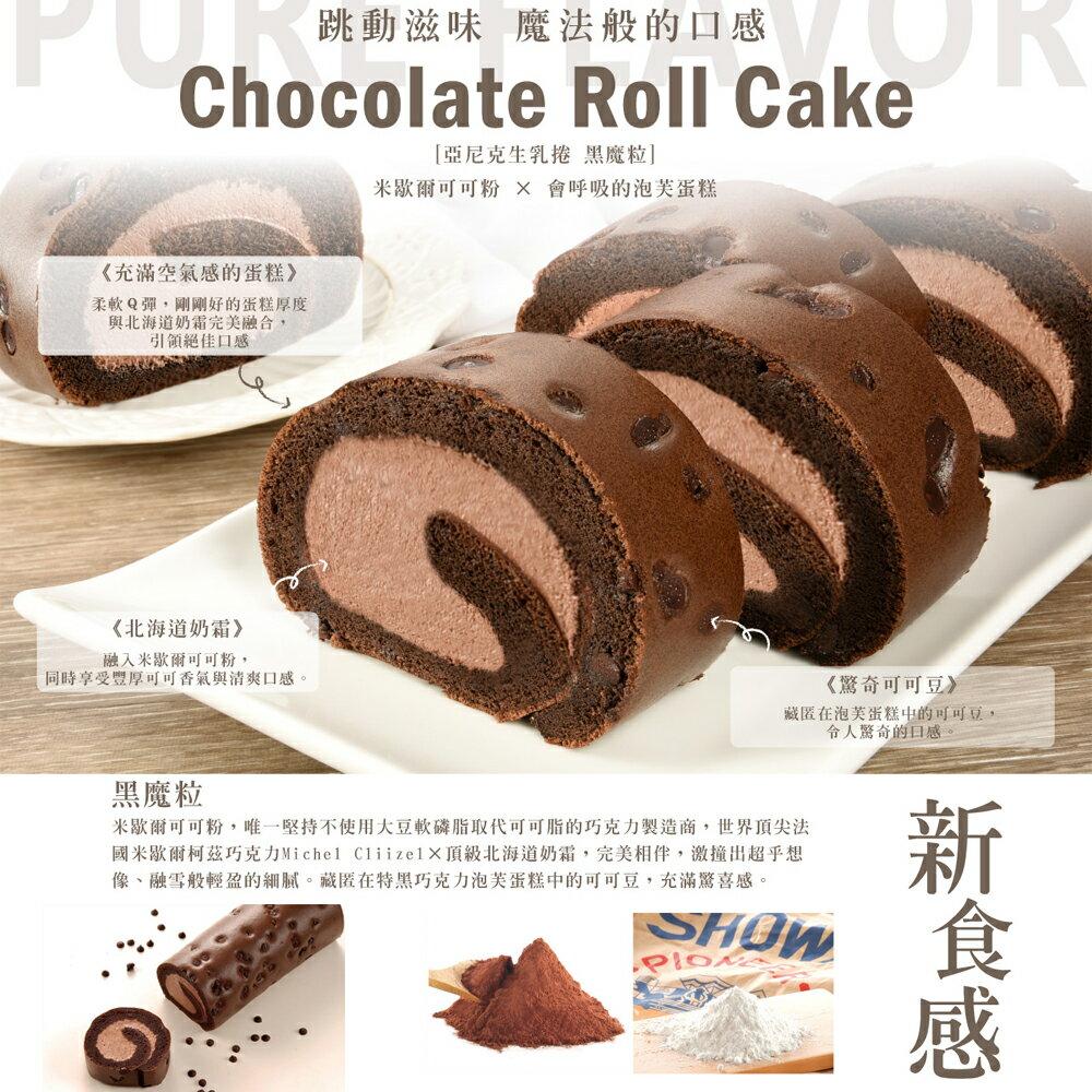 聖誕限定8折起★亞尼克巧克力季-覆盆莓巧克力、黑魔粒、特黑巧克力生乳捲-4件組,限時8折起($329 / 條起) 2