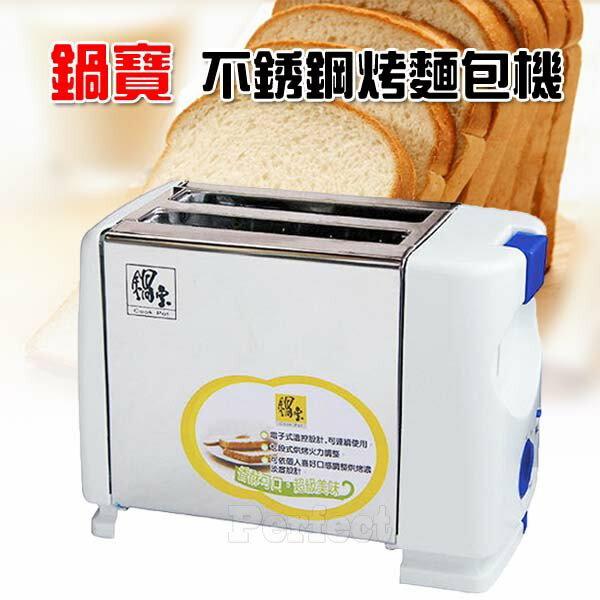 【鍋寶】不鏽鋼烤麵包機 OV-6280 **免運費**