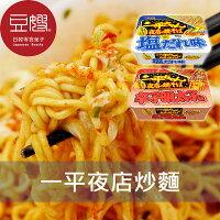 日本泡麵推薦到【豆嫂】日本泡麵 一平夜店炒麵(多口味)就在豆嫂的零食雜貨店推薦日本泡麵