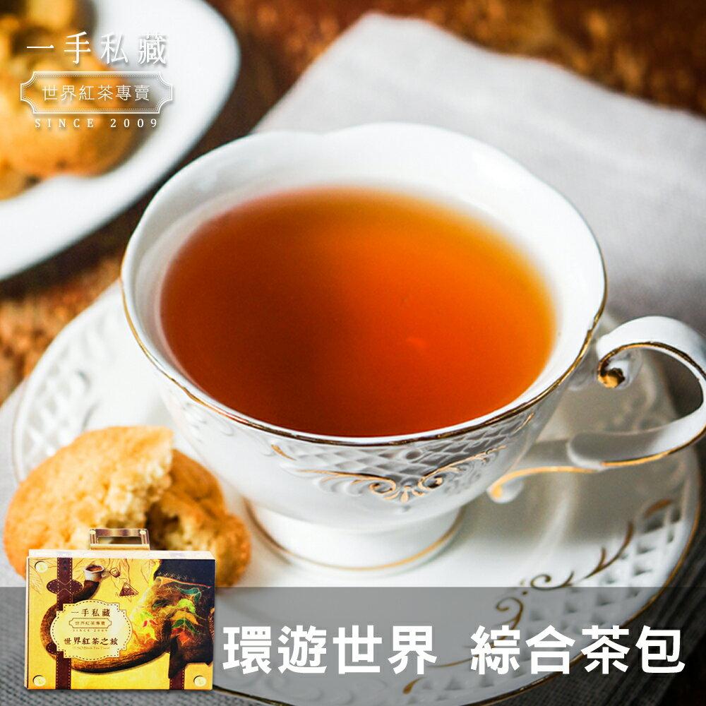 【$699免運】環遊世界茶包組-六款經典紅茶(6入 / 5組) 共30包 - 限時優惠好康折扣