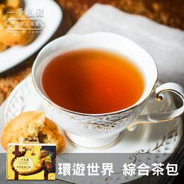 環遊世界 蟬聯 冠軍 一次品嘗 知名經典紅茶