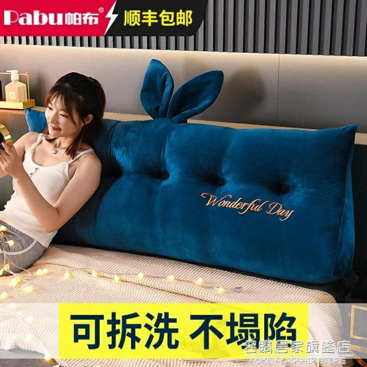 牛奶絨床頭靠墊大靠背可拆洗可愛臥室榻榻米靠枕軟包護腰三角靠枕