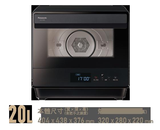 Panasonic國際牌 20L 蒸氣烘烤爐 NU-SC180B
