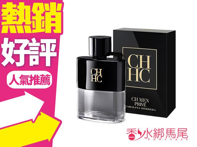 Carolina Herrera CH MEN PRIVE 紳士男性淡香水 7ml?香水綁馬尾?