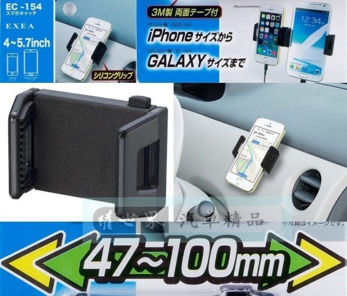 權世界@汽車用品 日本 SEIKO 簡易黏貼式 大螢幕可用 4~5.7吋智慧型手機架(寬47~100mm) EC-154