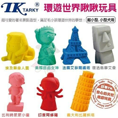 日本EH-TK《環遊世界啾啾玩具》多種造型可選 超小型、小型犬適用 狗玩具