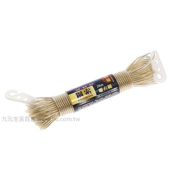 【九元生活百貨】米諾諾 鋼索曬衣繩/20M 拉繩 固定繩 萬用繩