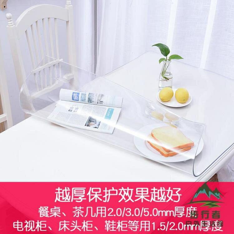 桌布防水防燙透明厚餐桌墊軟玻璃pvc茶幾桌面保護膜