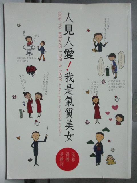 【書寶二手書T9/美容_HHB】人見人愛!我是氣質美女_尾塚理惠子