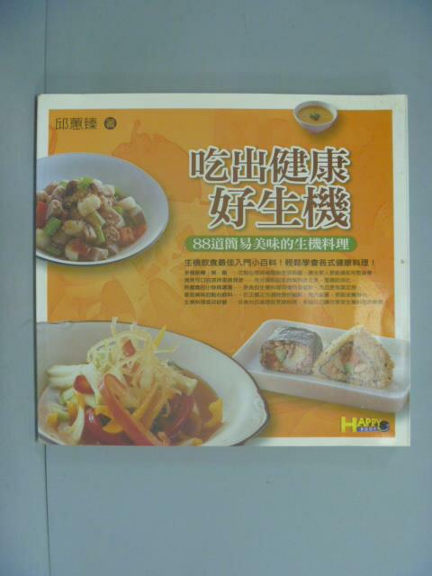 ~書寶 書T1/養生_NDH~吃出健康好生機~88道簡易美味的生機料理_邱惠珍