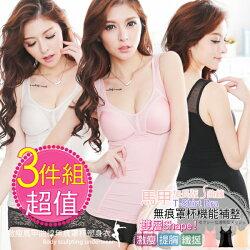 【伊黛爾】激瘦馬甲曲線無痕罩杯塑身衣3件組 - 性感黑/蜜桃粉/嫩粉膚