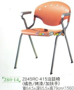╭☆雪之屋居家生活館☆╯280-1415Z045RC-415烤漆加扶手洽談椅休閒椅會議椅