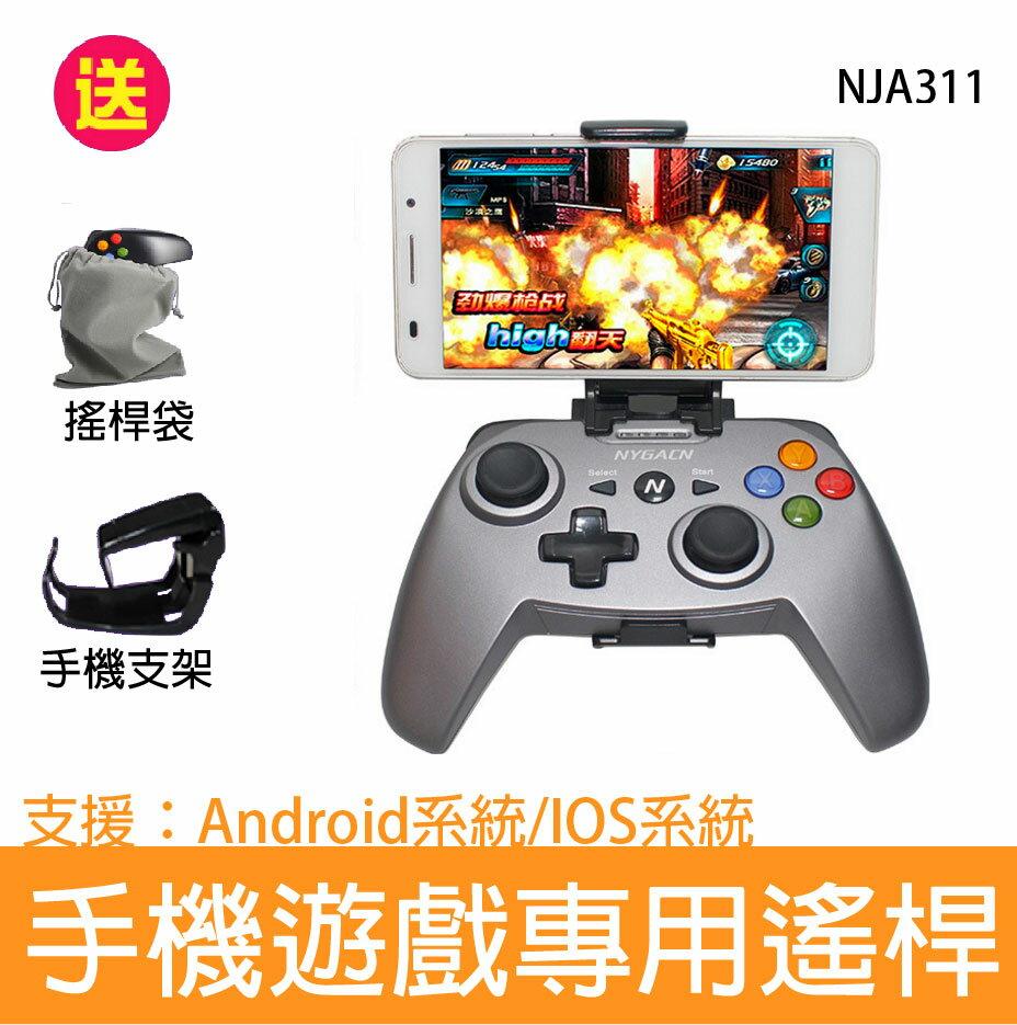 NJX311 無線遙桿 手機搖桿 無線遙桿 遊戲搖桿