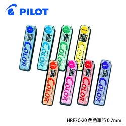 百樂 PILOT ENO 自動彩色鉛筆芯 (色色筆芯) HRF7C-20 (0.7mm)
