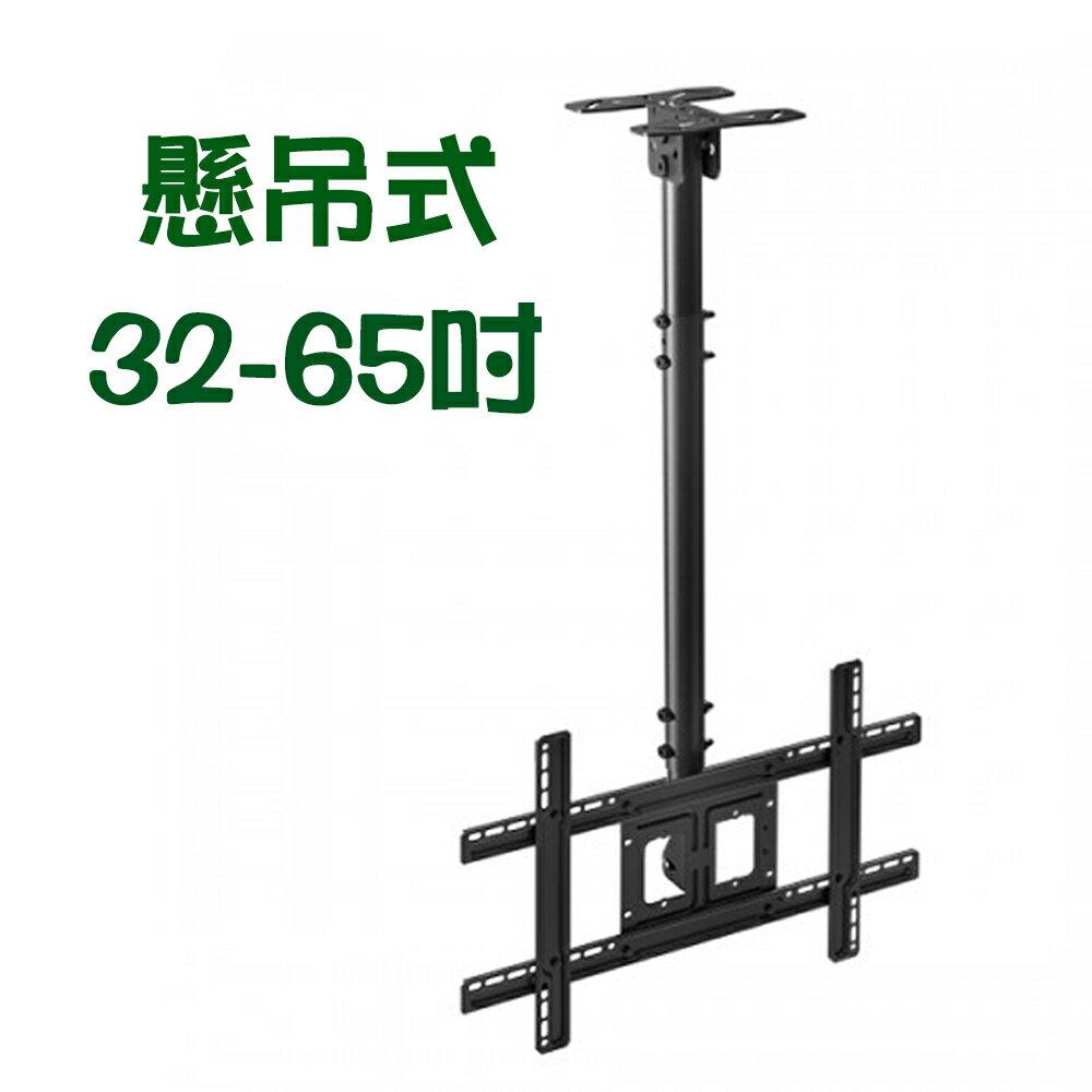 NB T560-15  (32-65吋) 通用液晶電視掛架 懸吊架 天吊式電視掛架