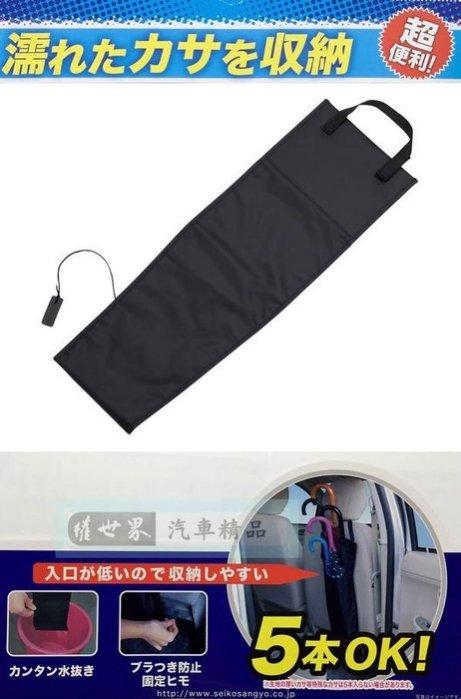 權世界@汽車用品 日本 SEIKO 雨傘套 雨傘袋 雨傘收納 置物袋 (可裝5支) EH-5