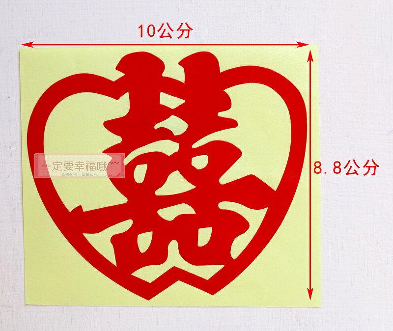 一定要幸福哦~~囍字貼紙(10*8.8、心型4入)、婚禮小物、結婚用品