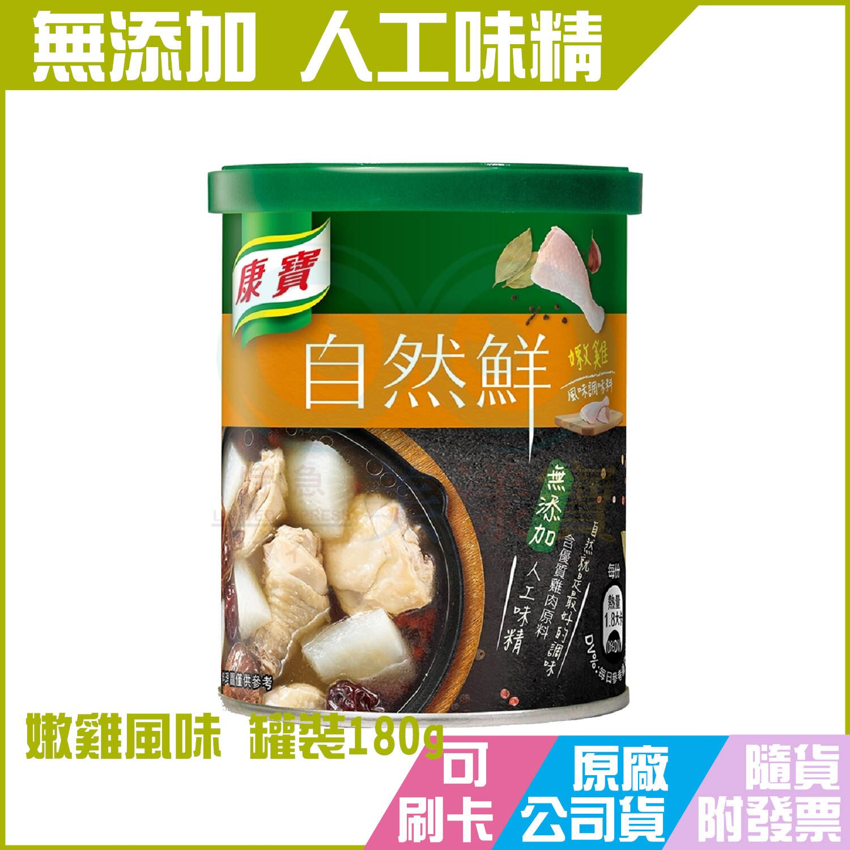 康寶 自然鮮 嫩雞 風味 調味料 (罐裝) 180g 無添加人工味精