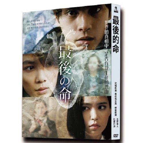 最後的命DVD柳樂優彌矢野聖人