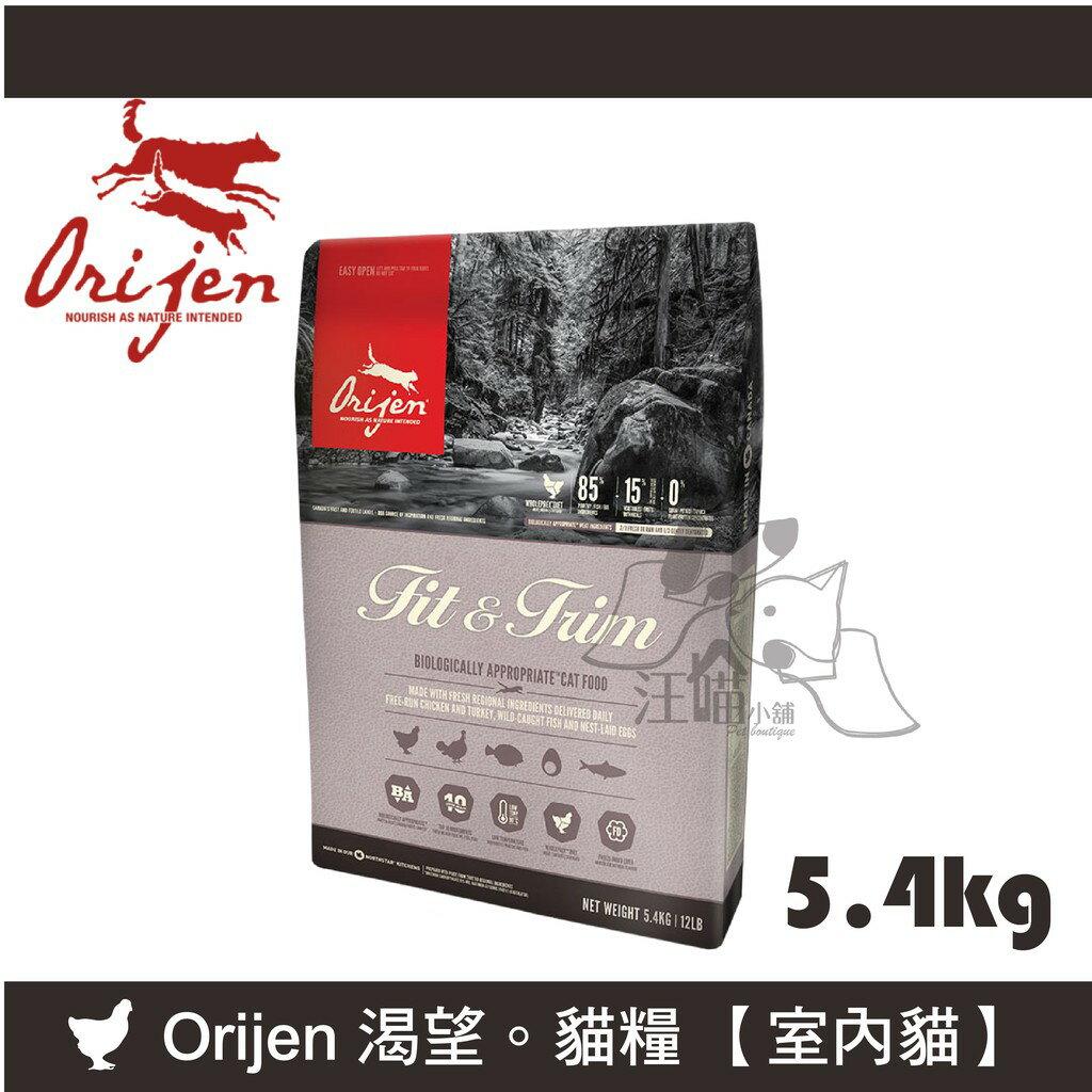 汪喵小舖 ✦免運✦Orijen渴望  室內貓 [野牧鮮雞] 5.4kg