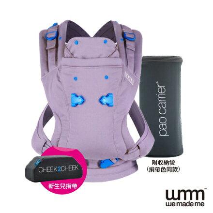 英國WMM Pao 3P3式寶寶揹帶-薰衣草紫(附收納袋、嬰兒坐墊)【悅兒園婦幼生活館】