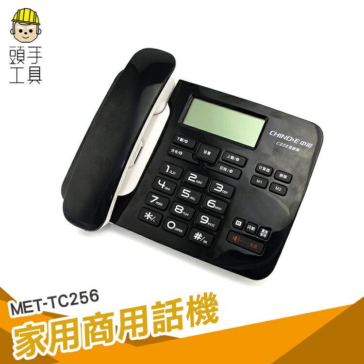 家用電話 座機 固定電話 商用有線電話 (搭配TEM208最速配) 室內電話機 辦公家用 電器 頭手工具