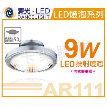 舞光 LED 9W 2700K 黃光 24度 AR111 全電壓 投射燈泡  WF520108