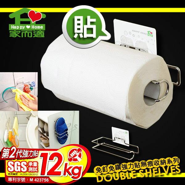 家而適 廚房紙巾壁掛架 壁掛式(1入) 無痕掛勾 不留殘膠 重複貼 適用免鑽孔鑽洞牆壁快速安裝
