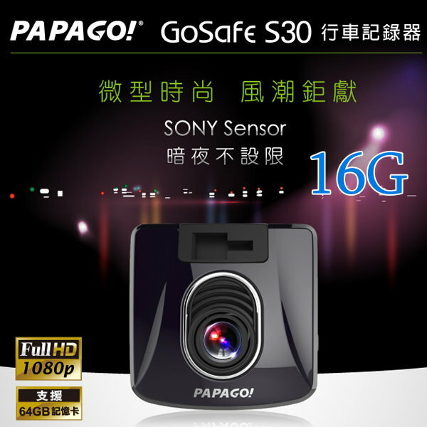 PAPAGO! GoSafe S30 sony sensor Full HD行車記錄器(含16G)