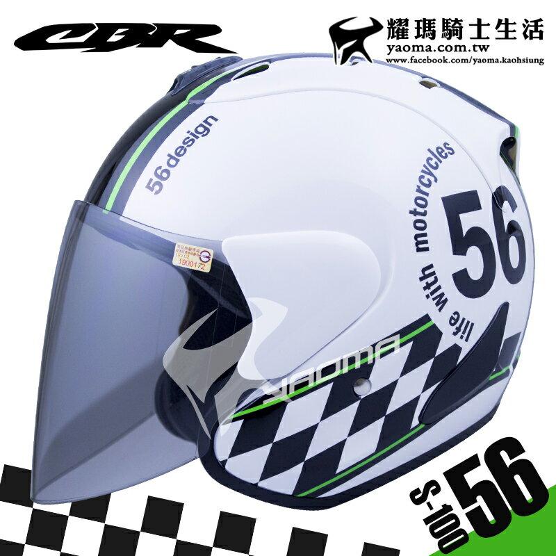 CBR安全帽|S-100 56 綠 半罩帽 內襯全可拆 雙D扣 S100 RAM 賽道旗 耀瑪騎士機車部品