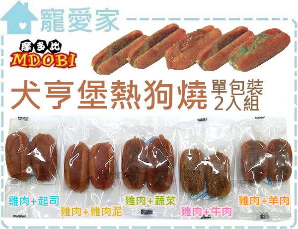 ☆寵愛家☆摩多比鮮滿屋 MDOBI犬亨堡熱狗燒-單包裝(一包2顆)