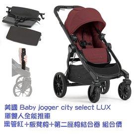 【淘氣寶寶●預購11月底到貨】美國 Baby jogger city select LUX 單雙人全能推車 黑管紅+板凳椅+第二座椅結合器 特惠組