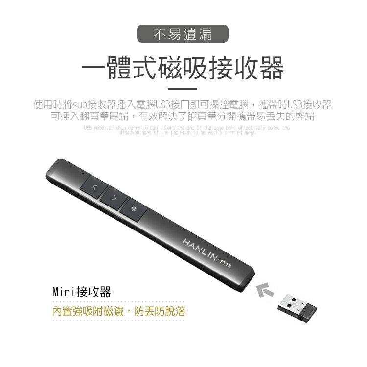 【HANLIN-PT16】超薄USB2.4g充電簡報翻頁筆
