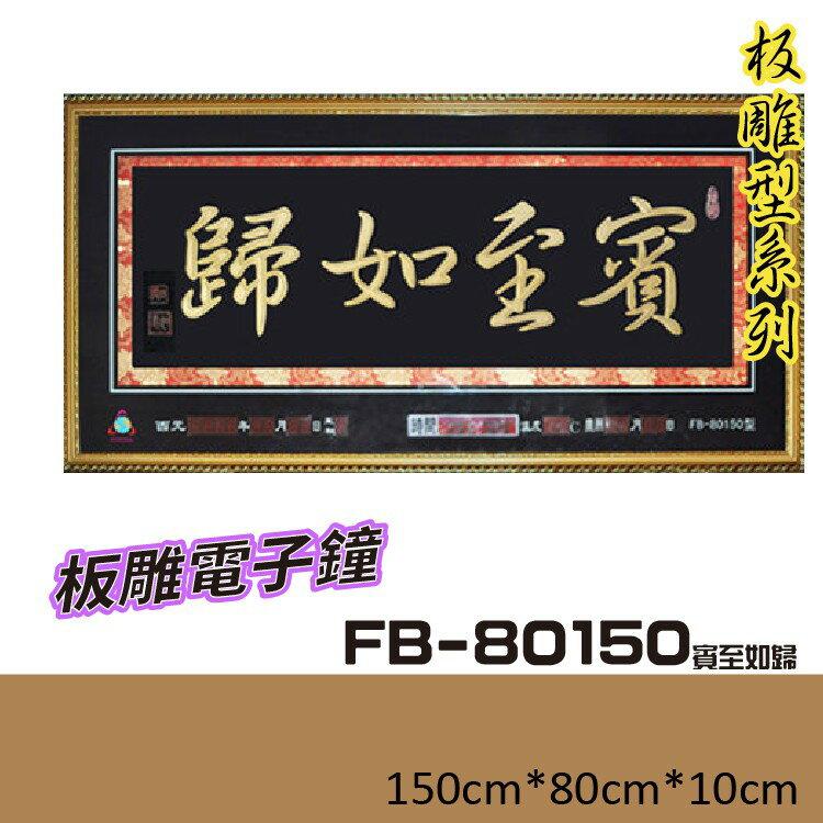 鋒寶 電子鐘 FB-80150型 版雕 招財進寶 電子鐘 萬年曆 電子日曆