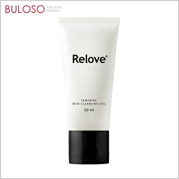 《不囉唆》Relove胺基酸私密清潔凝露30ml (不挑色/款) 清潔 美白 保濕【A433255】
