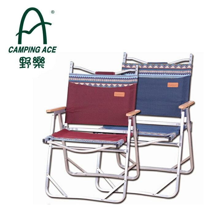 野樂鋁合金摺疊椅 露營椅 ARC-812 野樂 Camping Ace