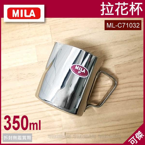 可傑 MILA 拉花杯 拉花鋼杯 ML-C71032 奶泡杯 咖啡杯 350ml 鏡面拋光 輕巧好拿取 製作圖案順手
