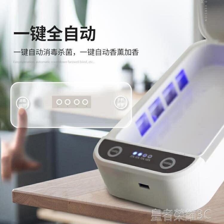 消毒器 手機消毒器小型紫外線殺毒殺菌清潔口罩消毒機UV紫外線消毒盒 2021新款