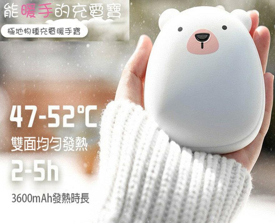 雙12 Supersale 整點特賣12 / 6 21:00開賣★交換禮物 聖誕 萌寵極地物種  USB充電 暖手寶 充電寶 暖手行動電源 禮物 暖暖寳 1