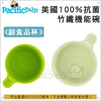 +蟲寶寶+美國【Pacific Baby】美國100%抗菌竹纖機能碗 副食品杯《現+預》