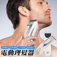 電動理髮器刮鬍刀 電剪 理髮 寵物 電池