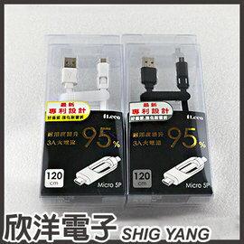 ※ 欣洋電子 ※ iLeco Micro 5P USB 3A大電流手機充電傳輸線120cm(ILE-FJYMC012)/四款色系 行動電源最佳夥伴 HTC/SONY/三星/小米