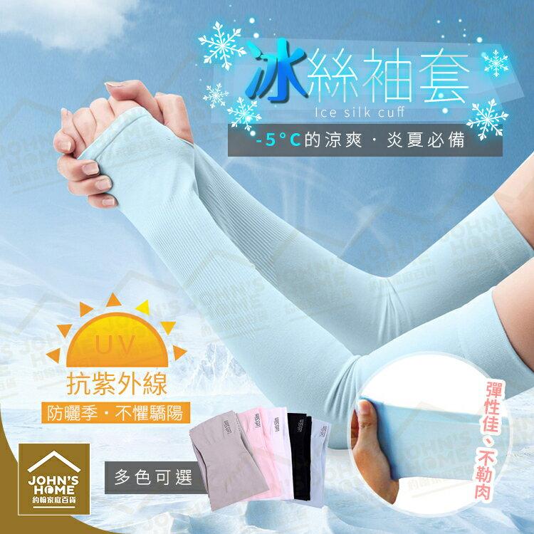 抗UV防曬冰絲袖套 涼爽舒適 超彈力不勒手 不起毛球 6色可選【YX136】《約翰家庭百貨 0