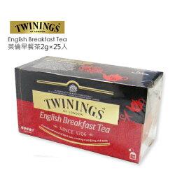 英國英倫早餐茶2g*25入/盒