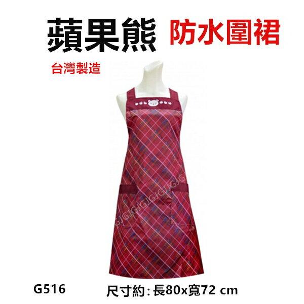 JG~紅色蘋果熊防水圍裙台灣製造二口袋圍裙,咖啡店市場園藝餐飲業早餐店護士廚房制服圍裙
