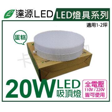 達源 LED 20W 5700K 白光 全電壓 蛋糕燈 吸頂燈  EN430003