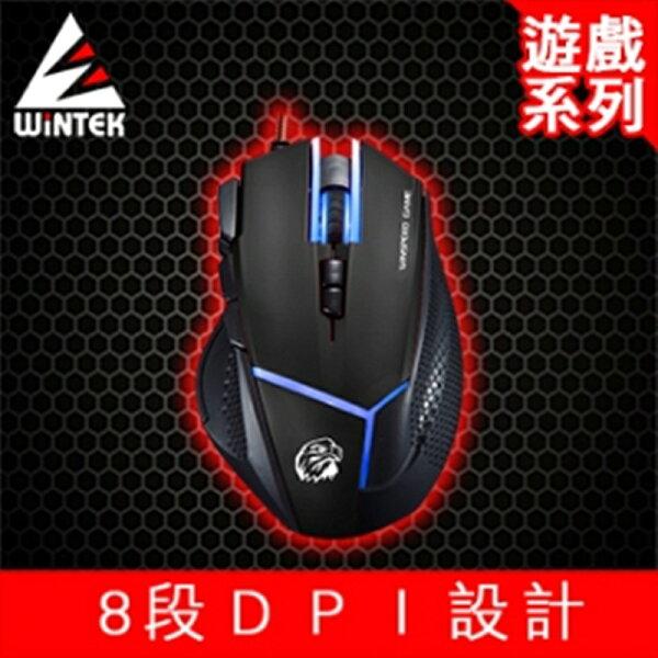 WINTEK文鎧V8BK狙擊王遊戲光學滑鼠電競滑鼠電競鼠遊戲滑鼠遊戲鼠電腦滑鼠【迪特軍】