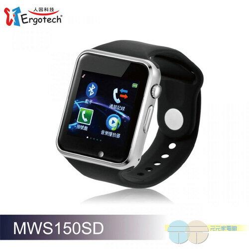 人因ERGOLINK智慧型藍牙通話手錶MWS150SD(IOS僅供藍芽通話)